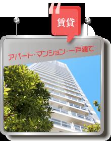 アパート・マンション・一戸建て